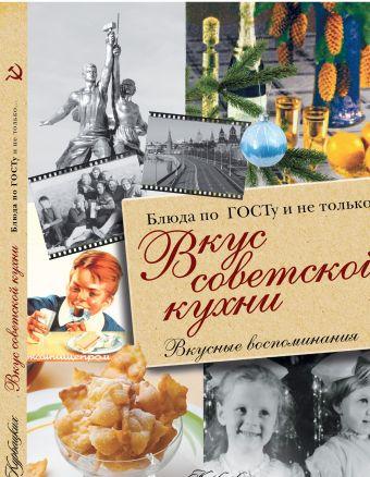 Вкус советской кухни .