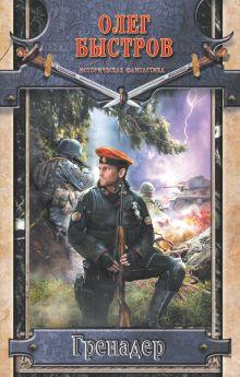 Быстров О.П. - Гренадер обложка книги