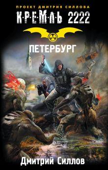 Силлов Д.О. - Кремль 2222. Петербург обложка книги