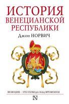 Норвич Д. - История Венецианской республики' обложка книги