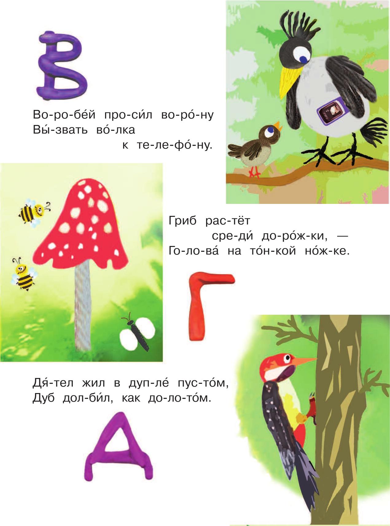 веселая азбука маршака в картинках строят