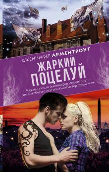 Арментроут Дженнифер - Жаркий поцелуй обложка книги