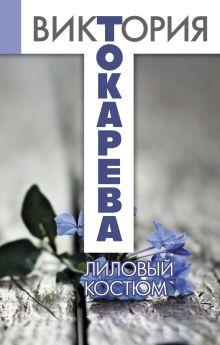 Токарева В.С. - Лиловый костюм обложка книги