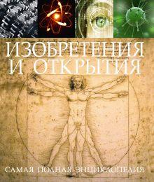 - Изобретения и открытия. Самая полная энциклопедия обложка книги