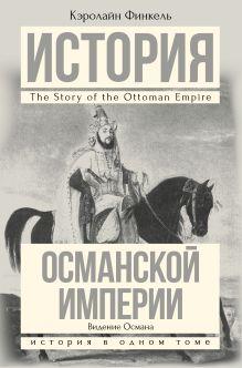 Финкель К. - История Османской империи:Видение Османа обложка книги