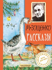 Зощенко М.М. - Рассказы обложка книги