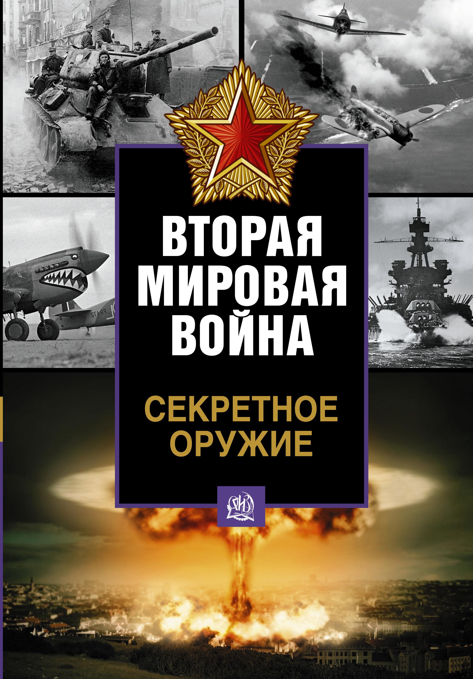 Тайное оружие второй мировой войны 2 фотография
