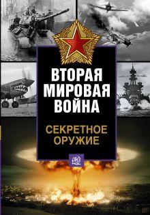 Форд Роже - Секретное оружие Второй мировой войны обложка книги