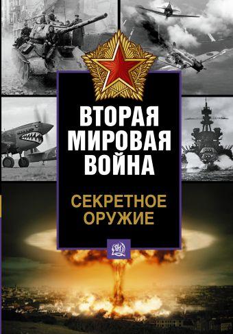 Секретное оружие Второй мировой войны Форд Роже