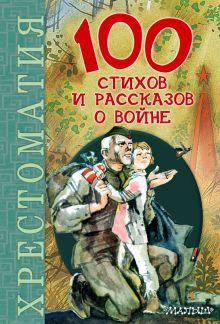 100 стихов и рассказов о войне обложка книги