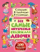 Маршак С.Я., Сутеев В.Г., Чуковский К.И., Успенский Э.Н. - Все самые интересные сказки для девочек' обложка книги