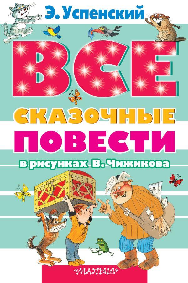 Все сказочные повести в рисунках В.Чижикова Успенский Э.Н.