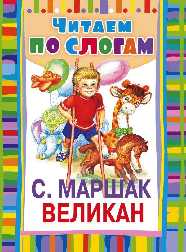 Великан Маршак С.Я.