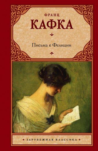 Письма к Фелиции Кафка Ф.