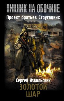 Извольский С. - Пикник на обочине. Золотой шар обложка книги