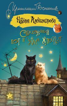 Александрова Наталья - Сбежавший кот и уйма хлопот обложка книги
