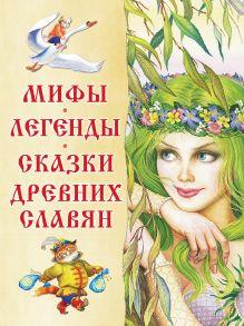 Афанасьев А.Н., Толстой А.Н. и др. - Мифы, легенды, сказки древних славян обложка книги