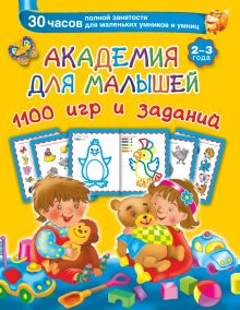 Серебрякова О., Земченок С.О. - Академия для малышей 1100 игр и заданий. 2-3 года обложка книги