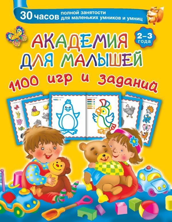 Академия для малышей 1100 игр и заданий. 2-3 года Серебрякова О., Земченок С.О.