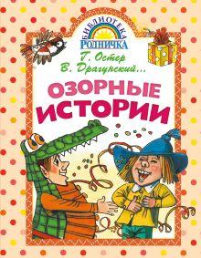 Остер Г.Б., Драгунский В.Ю. - Озорные истории обложка книги