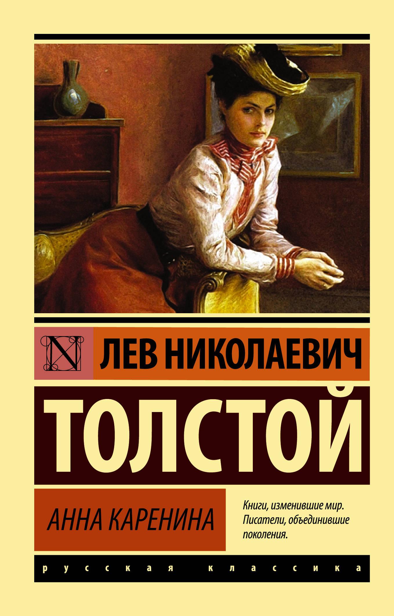 Толстой Л.Н. Анна Каренина алла константинована тарасова документы и воспоминания