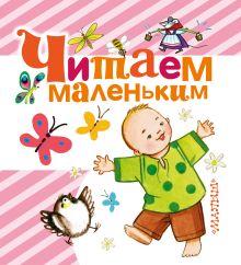 Рожкова Н.И., Р., Науменко Г.М. - Читаем маленьким обложка книги