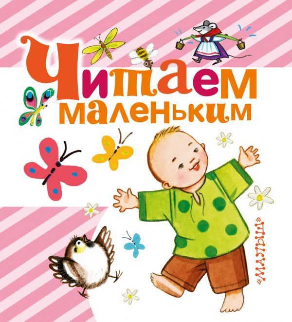 Читаем маленьким Рожкова Н.И., Р., Науменко Г.М.