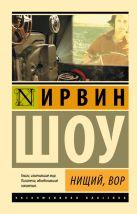Шоу И. - Нищий, вор' обложка книги