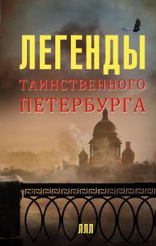 Легенды таинственного Петербурга