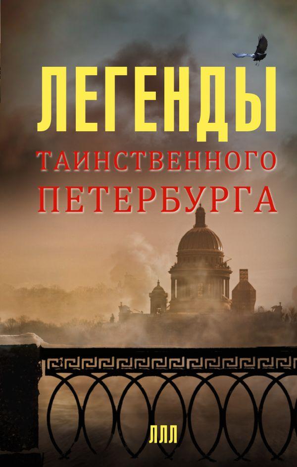 Легенды таинственного Петербурга Асадова Н., Мацих Л.
