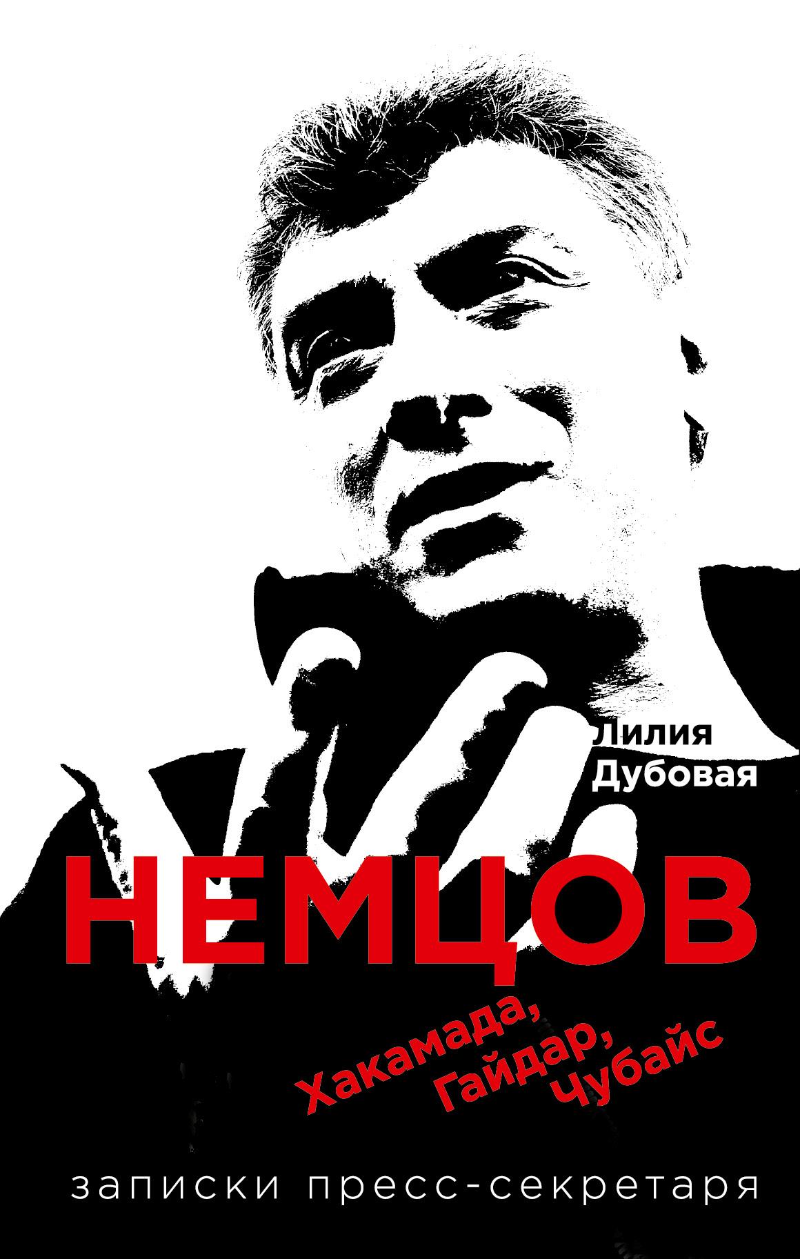 Немцов, Хакамада, Гайдар, Чубайс. Записки пресс-секретаря ( Дубовая Лилия Степановна  )