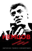 Дубовая Лилия - Немцов, Хакамада, Гайдар, Чубайс. Записки пресс-секретаря' обложка книги