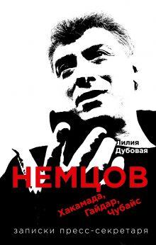 Дубовая Лилия - Немцов, Хакамада, Гайдар, Чубайс. Записки пресс-секретаря обложка книги
