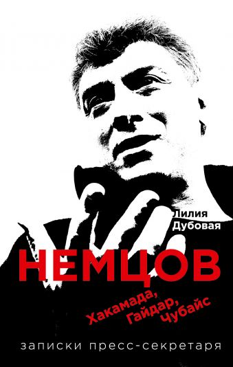 Немцов, Хакамада, Гайдар, Чубайс. Записки пресс-секретаря Дубовая Лилия