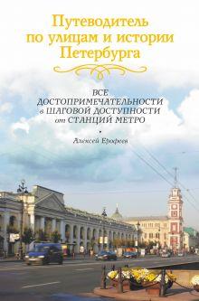 Ерофеев А.Д. - Путеводитель по улицам и истории Петербурга обложка книги
