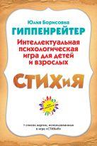 """СТИХиЯ. Интеллектуальная психологическая игра для детей и взрослых. Версия """"Пушкин"""""""