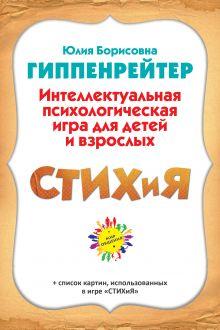 Гиппенрейтер Ю.Б. - СТИХиЯ. Интеллектуальная психологическая игра для детей и взрослых. Версия Пушкин обложка книги
