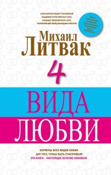 Литвак М.Е. - 4 Вида любви обложка книги