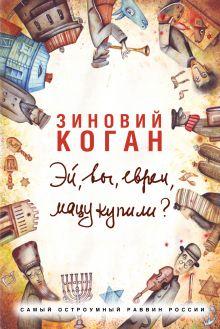 Коган Зиновий - Эй, вы, евреи, мацу купили? обложка книги