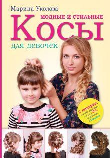 Уколова Марина - Модные и стильные косы для девочек обложка книги