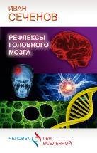 Сеченов И. - Рефлексы головного мозга' обложка книги