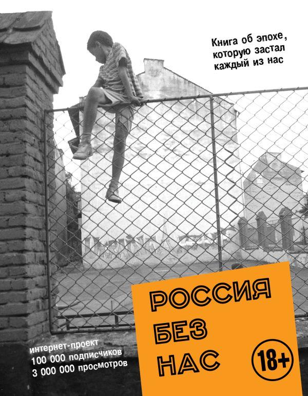 Россия без нас Репман А.О.
