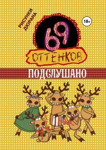 . - 69 оттенков Подслушано обложка книги