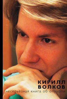 Кирилл Волков - Несерьезная книга об опухоли обложка книги