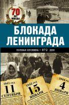 Сульдин А.В. - Блокада Ленинграда' обложка книги