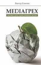 Елисеев В. - MediaГрех' обложка книги