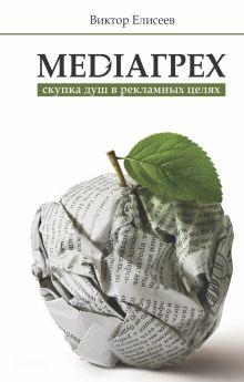 MediaГрех обложка книги