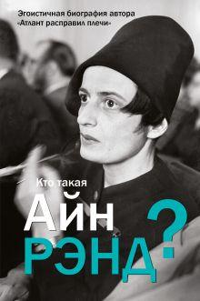 Вильгоцкий А. - Кто такая Айн Рэнд? обложка книги
