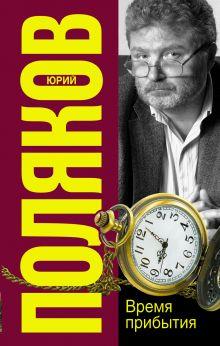 Поляков Ю.М. - Время прибытия обложка книги