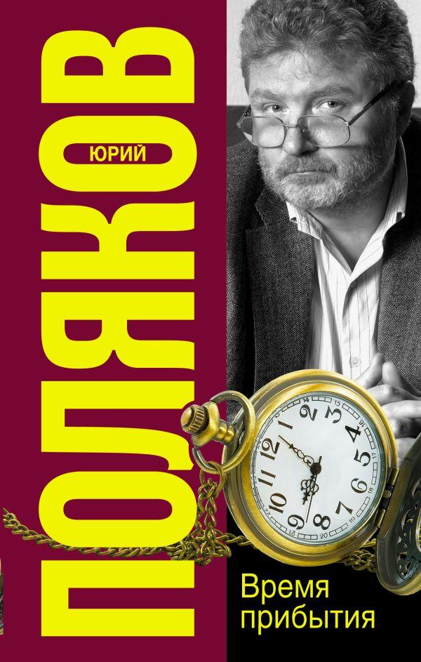 Время прибытия Поляков Ю.М.
